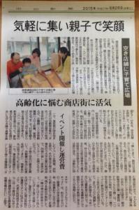 中日新聞H270626